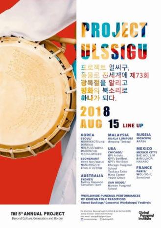 project_ul-ssi-gu
